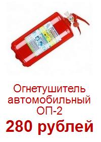 Огнетушитель порошковый ОП-2 (автомобильный)