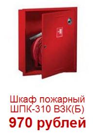 Шкаф пожарный ШПК-310 ВЗК (для пожарного рукава)